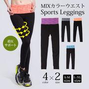 【即納】【スポーツウェア】全4色2サイズ!10分丈MIXカラーウエストスポーツレギンス [lab0023]