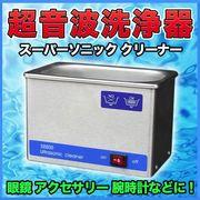 超音波洗浄器 スーパーソニック クリーナー 眼鏡 アクセサリー 腕時計 メガネ 超音波洗浄機 眼鏡