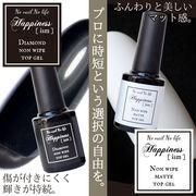 【新発売】ハピネスイズム ダイヤモンドノンワイプトップ ノンワイプマットトップ プロ用ジェルネイル