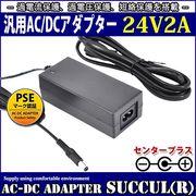 【1年保証付】汎用ACアダプター 24V 2A 最大出力48W PSE取得品 出力プラグ外径5.5m