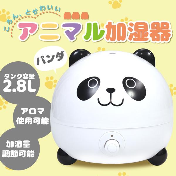 アニマル加湿器【パンダ】