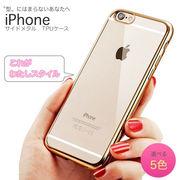【即納】iPhone7/7Plus/6/6s/6Plus サイドメタルTPUケース クリア 透明 カバー スマホケース シリコン