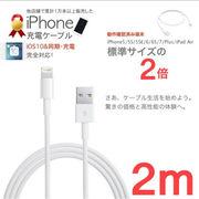 【即納】純正品質!iPhone 充電ケーブル 2m データ転送可 両面 ライトニング 充電器