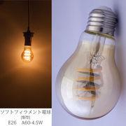 上代変更/値下げ【E26/4.5W】LEDソフトフィラメント電球【梨型】