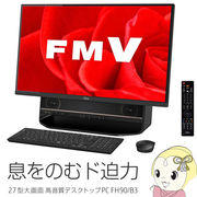 [予約 1月18日以降]富士通 27型 一体型デスクトップPC FMV ESPRIMO FH90/B3 FMVF90B3B