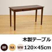 【時間指定不可】木製テーブル 120×45 BR/NA/WW