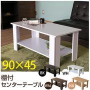 【アウトレット】棚付センターテーブル BK/NA/WAL/WH