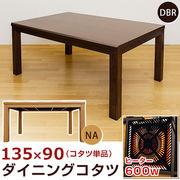 【佐川・離島発送不可】ダイニングコタツ 135×90 DBR/NA