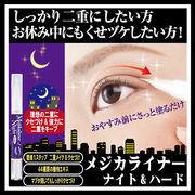 ●クッキリ二重瞼に メジカライナー ナイト&ハード