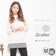 ☆500円以下商品☆【大きいサイズ有】裾レイヤードチュニック