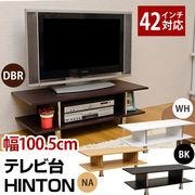 HINTON テレビ台 BK/DBR/NA/WH