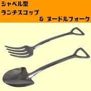 シャベル型 ランチスコップ & ヌードルフォーク 【 スプーン & フォーク 】