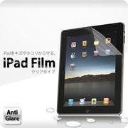 【iPad専用液晶ロ護フィルム】反射や指紋、キズや汚れからiPadを守る。アンチグレアタイプ