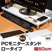 PCモニタースタンド ロータイプ WAL/WH