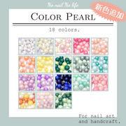 【終売予定】カラーパールアソート コンテナ入り 18色 ネイル ハンドメイドに!
