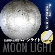 12段階で月を再現!!●センサー付きのほんのりとした灯りがムーディー●壁掛け間接照明ムーンライト