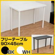 【離島発送不可】【日付指定・時間指定不可】フリーテーブル 90cm幅 奥行き45cm BK/WH