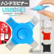 4in1の充電器あれもこれも充電ができます!!★ハンドスピナーUSB充電★全4色