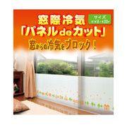 【窓の冷気対策】 パネルdeカット