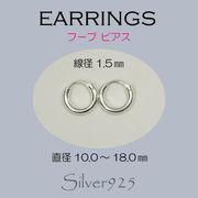ピアス / 6-15  ◆ Silver925 シルバー フープ リングピアス 線径1.5mm