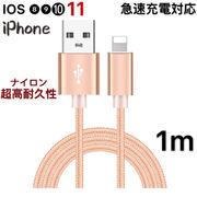 アルミニウム合金コネクタ iphone高耐久ナイロン ライトニング Lightning USBケーブル 激安 1m