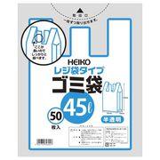 シモジマ レジ袋タイプ ゴミ袋 45L(50枚入) 006604011 00025999