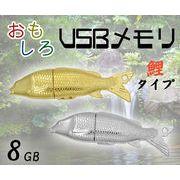 【USBメモリシリーズ】リアリティのある!? 鯉タイプUSBメモリ! 8GB