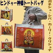 閉店セール 全品70%OFF コットン100%素材★★ヒンズートートバッグ4型◆
