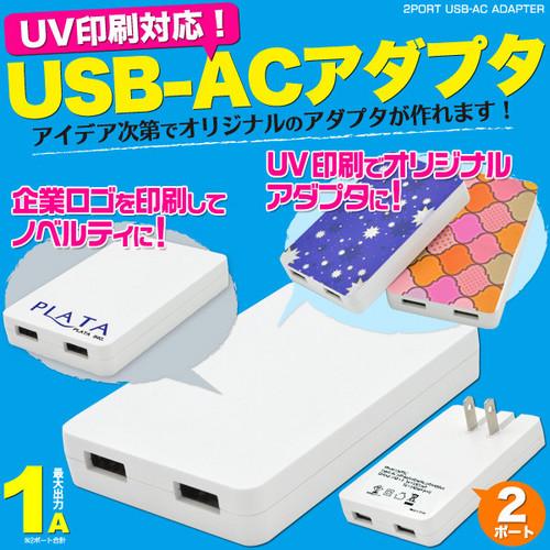 印刷 ノベルティ 販促 オリジナル グッズ作成 プリント 2ポートUSB-ACアダプタ UV印刷可能 おすすめ