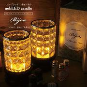 nobLED candle ノーブレッド キャンドル(NOBLE×LED×CANDLE)Bijou◆アロマ/ポット/照明/ライト