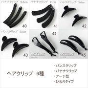 単価70円から♪プラスチック製♪ヘアクリップ♪バナナクリップ・バンスクリップ/金具