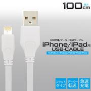 ★意匠登録済★充電&データ通信可能!iPhone8/8Plus! iPhone/iPad用USBケーブル 100cm