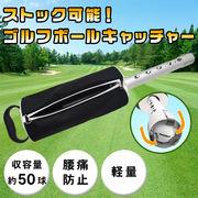 ◆腰をかがめず楽々回収!ゴルフボールキャッチャー