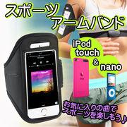 ★マジックテープで簡単装着★ラニングの必需品★sports アームバンド iPod Touch・nano★