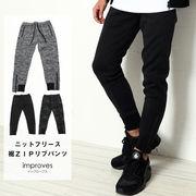 【improves】裏起毛ニットフリース裾ZIPリブパンツ