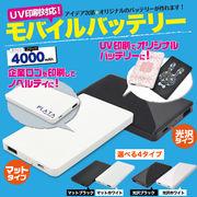 【オリジナル商品製作用】<光沢追加>累計21万個突破! 印刷用モバイルバッテリー4000mAh ノベルティ