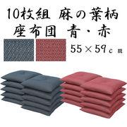銘仙判座布団 麻の葉柄 (10枚組) 青 赤 日本製 通販売れ筋