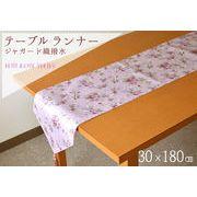 【テーブルランナー】 テーブル ランナー 敷物 ローズ ジャガード 撥水 オリジナル 30×180