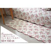 【マット】 敷物 キッチンマット ラグマット ローズ シートクッション オリジナル 50×150