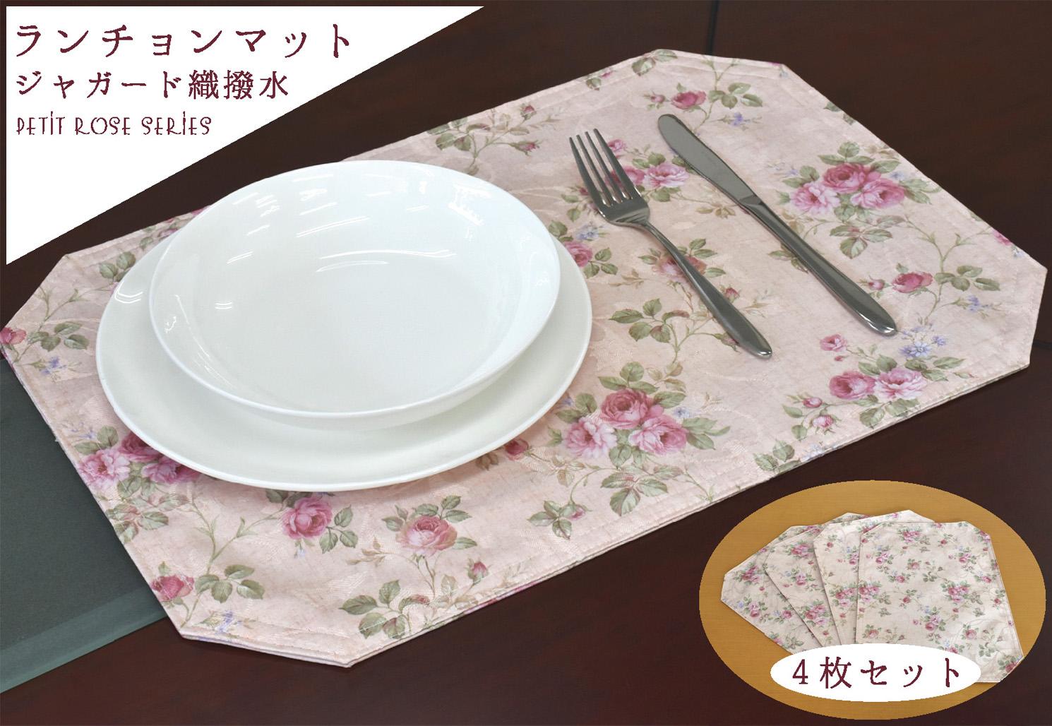 【ランチョンマット】 ランチョン マット 敷物 ローズ ジャガード 撥水 オリジナル 32×45