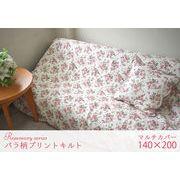 【カバー】 ラグ マルチカバー 敷物 カバー バラ バラ柄 キルト オリジナル 140×200
