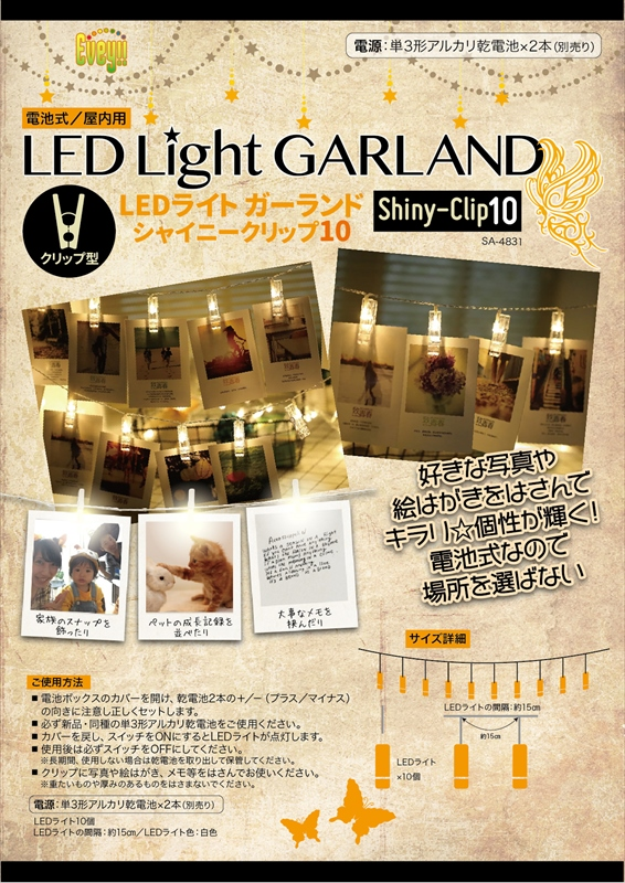 LEDライト ガーランド シャイニークリップ /LED インテリア ライト 照明 装飾