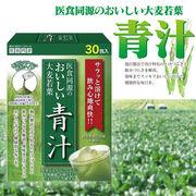 大麦若葉青汁30包 (箱)