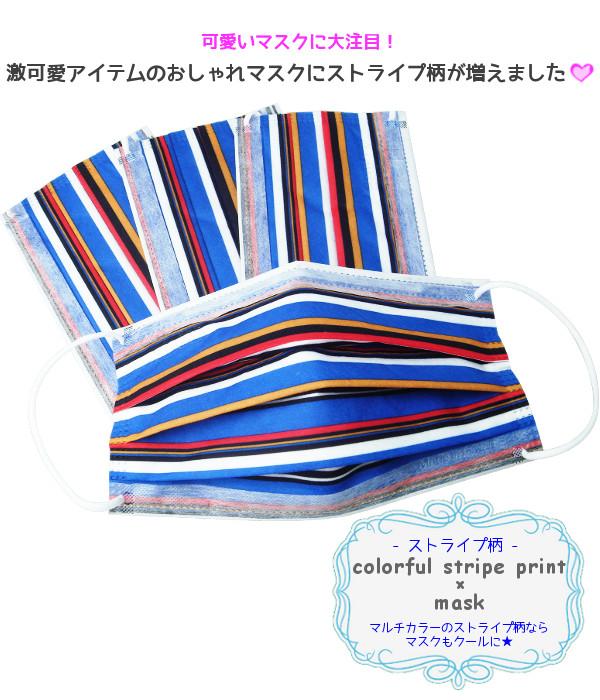 おしゃれマスク-ストライプ柄-50枚セット☆不織布ぴったりフィット三層構造タイプ