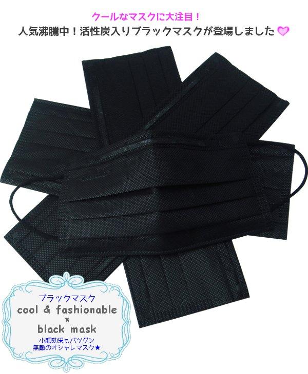 おしゃれマスク-フルブラック・活性炭-50枚セット☆不織布ぴったりフィット三層構造タイプ
