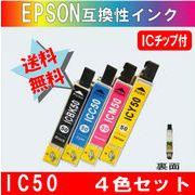 エプソンIC50 互換インク ICBK50/ICC50/ICM50/ICY50 4色セット