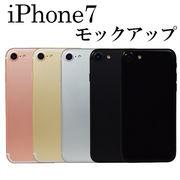 !!細部まで再現!! iphone7 モックアップ 撮影用、展示用 サンプル 見本 ダミー