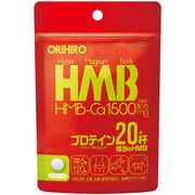 オリヒロ HMB(HyperMagnumBody)