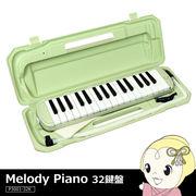 P3001-32K-UGR キョーリツコーポレーション 鍵盤ハーモニカ メロディーピアノ ライトブリーン