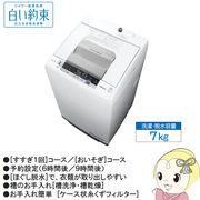 全自動 洗濯機 NW-R704-W 日立 7kg 白い約束 ホワイト